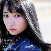 上野 優華 Hi-Res Best Selection