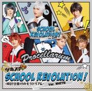 2.5次元ダンスライブ「ツキウタ。」ステージ TRI!メインテーマ「SCHOOL REVOLUTION! -時計仕掛けのモラトリアム-」Ver.WHITE