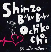 Shinzo BakuBaku Ochokochoi