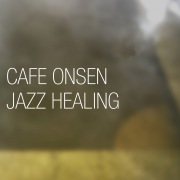 CAFE ONSEN JAZZ HEALING・・・お湯と音楽に癒やされるJAZZ