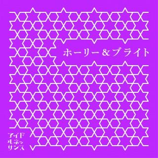 ホーリー&ブライト(24bit/48kHz)