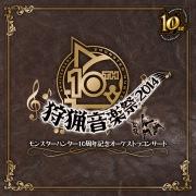 モンスターハンター10周年記念オーケストラコンサート〜狩猟音楽祭2014〜