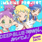 Deep Blue Townへおいでよ