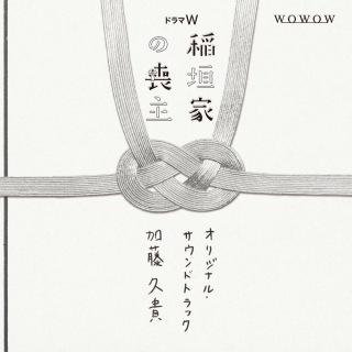 「稲垣家の喪主」オリジナル・サウンドトラック