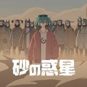 砂の惑星 feat.初音ミク