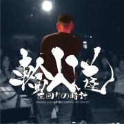左回りの時計 RELEASE LIVE AT 千葉STARNITE 2017.04.30