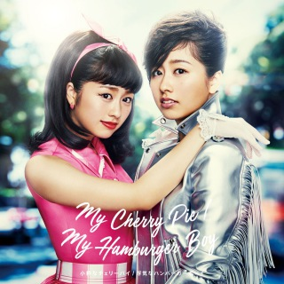 My Cherry Pie(小粋なチェリーパイ)/My Hamburger Boy(浮気なハンバーガーボーイ)