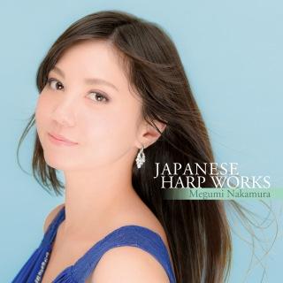 風と愛 日本のハープ音楽80年(DSD 11.2MHz/1bit+MP3)