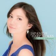 風と愛 日本のハープ音楽80年(24bit/192kHz)