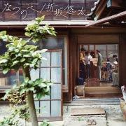 なつのべ live recording H29.07.02