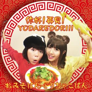 ニーハオ!再見!YODAREDORI!!(おみそはんとりちゃこはん)