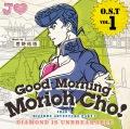 ジョジョの奇妙な冒険 ダイヤモンドは砕けない O.S.T Vol.1〜Good Morning Morioh Cho〜