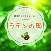 軽井沢モトテカコーヒー presents ラテンの風