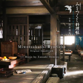 NHK 土曜時代ドラマ 「みをつくし料理帖」 オリジナル・サウンドトラック