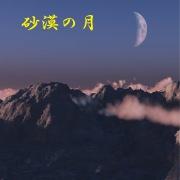 砂漠の月 feat.GUMI