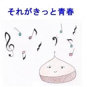 それがきっと青春 feat.GUMI