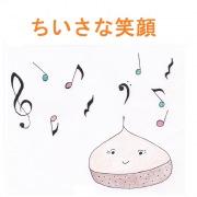 小さな笑顔 feat.GUMI