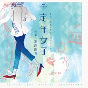 NHKプレミアムドラマ「定年女子」オリジナル・サウンドトラック (PCM 48kHz/24bit)