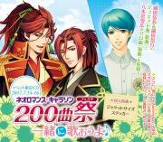 イベント限定CD ネオロマンス・キャラソン 200曲祭 〜一緒に歌おうよ♪〜