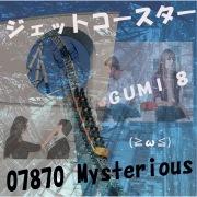 ジェットコースター feat.GUMI
