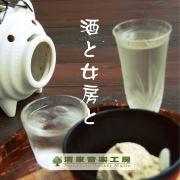 酒と女房と feat.GUMI