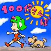 100倍さんぽ feat.GUMI