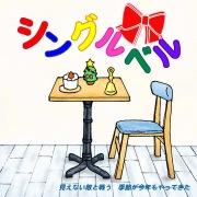 シングルベル feat.GUMI