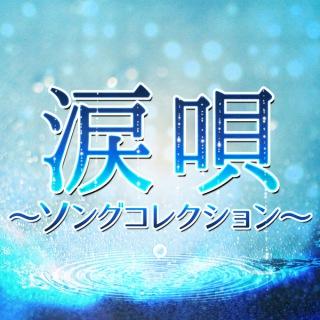 涙唄 〜ソングコレクション〜