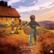 TVアニメ『この素晴らしい世界に祝福を!』エンディング・テーマ「ちいさな冒険者」 [ORT]