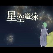 星空遊泳 feat.GUMI