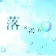 落花流水 feat.GUMI