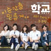 School 2017 OST Part.1