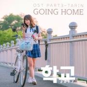 School 2017 OST Part.3