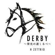 DERBY~栄光の道しるべ~