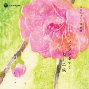 NHK ラジオ深夜便 〜ピアノが奏でる七十二侯〜 [ORT]