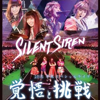 Silent Siren 2015 年末スペシャルライブ 覚悟と挑戦