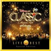 ディズニー・オン・クラシック 〜まほうの夜の音楽会 15周年記念ライブ・ベスト スペシャル・エディション