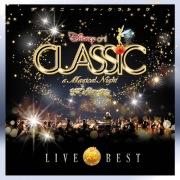 ディズニー・オン・クラシック 〜まほうの夜の音楽会 15周年記念ライブ・ベスト