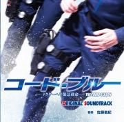 フジテレビ系ドラマ「コード・ブルー —ドクターヘリ緊急救命—THE THIRD SEASON」オリジナルサウンドトラック