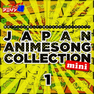 熱烈!アニソン魂 ULTIMATEカバーシリーズ2017 JAPAN ANIMESONG COLLECTION mini vol.1