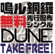 【ハイレゾ】DUNE(期間限定フリー配信)(24bit/48kHz)