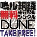 【CD音質】DUNE(期間限定フリー配信)