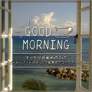 すっきり目覚めのBGM~ビーチリゾートのゆったり&贅沢アコースティック