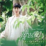 ピアノ・カンタービレ〜グランドピアノが奏でる名曲クラシック〜