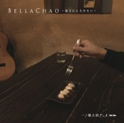 Bella Chao〜貴方にとろけたい〜