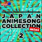熱烈!アニソン魂 ULTIMATEカバーシリーズ2017 JAPAN ANIMESONG COLLECTION mini vol.2