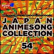 熱烈!アニソン魂 ULTIMATEカバーシリーズ2017 JAPAN ANIMESONG COLLECTION vol.54