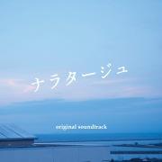 映画「ナラタージュ」オリジナル・サウンドトラック