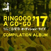 りんご音楽祭 presents RINGOOO A GO-GO 2017 COMPILATION ALBUM