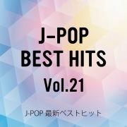 J-POP最新ベストヒットVol.21